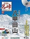 日本の名峰 DVD付きマガジン 21号 (八甲田山) [分冊百科] (DVD付)