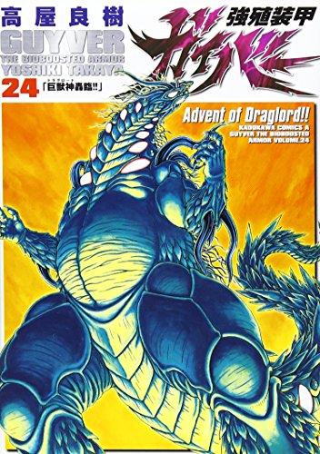 強殖装甲ガイバー (24) (カドカワコミックスAエース)の詳細を見る