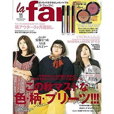 la farfa  2018年 11月号 [雑誌]