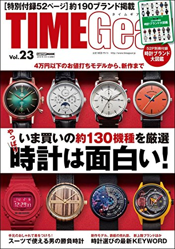 TIMEGear vol.23 (CARTOPMOOK)