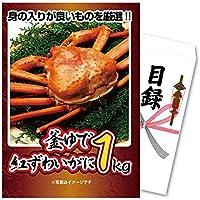 目録景品 釜茹で紅ズワイガニ 1kg …身入りで厳選した蟹を専門店から直送!