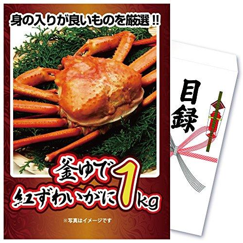目録景品 釜茹で紅ズワイガニ 1kg …身入りで厳選した蟹を専門店から直送!...