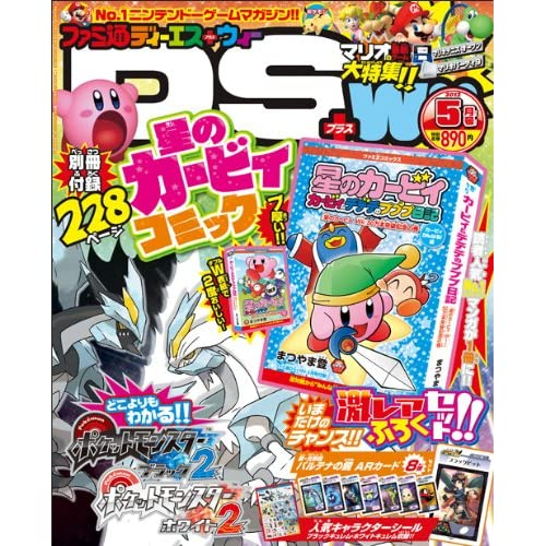 ファミ通DS+Wii (ディーエスプラスウィー) 2012年 5月号 [雑誌]