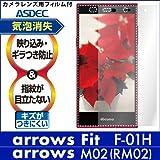 アスデック [ノングレアフィルム3] docomo arrows Fit F-01H  / arrows M02 用 防指紋・気泡が消失する国産フィルム NGB-F01H