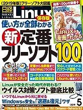 日経Linux 2019年 5 月号