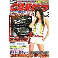 CAR (カー) トップ 2007年 03月号 [雑誌]