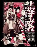 実録・2.11 第一回 革ブロ総決起集会 Blu-ray[Blu-ray/ブルーレイ]