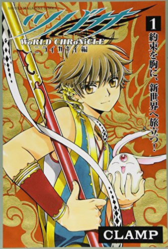 ツバサ -WoRLD CHRoNiCLE- ニライカナイ編(1) (講談社コミックス)