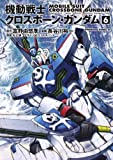 機動戦士クロスボーン・ガンダム (6) (角川コミックス・エース 2-22) 画像