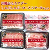沖縄おもろアグー しゃぶしゃぶ・ロースステーキセット(ローススライス200g、肩ローススライス200g、バラスライス200g、ロースステーキ120g×4枚) ×2セット おもろ企画 きめ細かい赤身と甘くとろける脂身の豚肉 臭みなくさっぱり