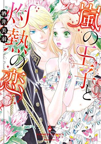 嵐の王子と灼熱の恋 (ハーモニィコミックス)