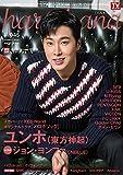 haru*hana(ハルハナ)VOL.45 (TOKYO NEWS MOOK 663号)