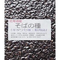 匠製粉 29年北海道産 そばの種(キタワセ種・転用品) 500g