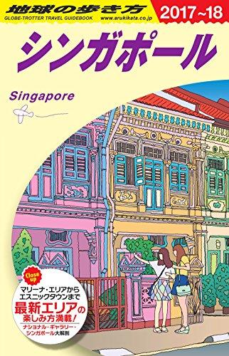 D20 地球の歩き方 シンガポール 2017~2018の詳細を見る