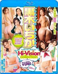 黒木いちか Hi-Vision Collection [Blu-ray]