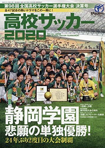 第98回全国高校サッカー選手権大会決算号 (静岡学園 悲願の単独優勝!)