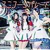ユニコーンパレード(初回生産限定盤)(DVD付)