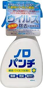【除菌】ノロパンチ 400ml