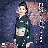 石川さゆり 歌謡曲 カバー ベスト BHST-109