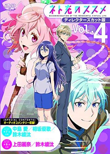 TVアニメ「ネト充のススメ」ディレクターズカット版DVD Vol.4