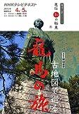古地図で巡る龍馬の旅―NHK直伝和の極意 (趣味工房シリーズ NHK直伝和の極意)