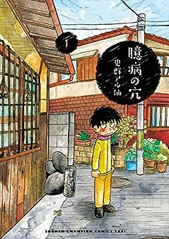 [史群アル仙]の臆病の穴 1 (少年チャンピオンコミックス・タップ!)
