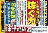 週刊東洋経済 2019年7/20号 [雑誌](人生100年時代の稼ぐ力) 画像