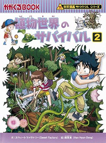 植物世界のサバイバル2 (かがくるBOOK―科学漫画サバイバルシリーズ)の詳細を見る