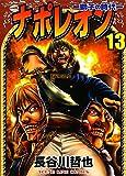 ナポレオン ―獅子の時代― (13) (ヤングキングコミックス)