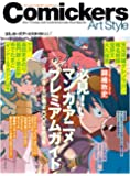 コミッカーズアートスタイル Vol.7