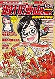 週刊漫画TIMES 2017年1/6・13合併号 [雑誌]