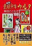 新版 朝鮮カルタ (青林堂ビジュアル)