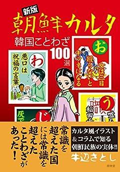 [牛辺さとし]の新版 朝鮮カルタ (青林堂ビジュアル)