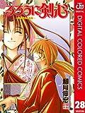 るろうに剣心—明治剣客浪漫譚— カラー版 28 (ジャンプコミックスDIGITAL)