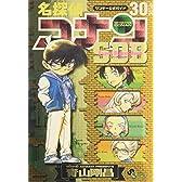 名探偵コナン30+スーパーダイジェストブック―サンデー公式ガイド (少年サンデーコミックス)