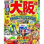 るるぶ大阪ベスト'18ちいサイズ (国内シリーズ小型)