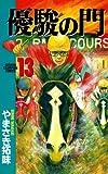 優駿の門(13) (少年チャンピオン・コミックス)