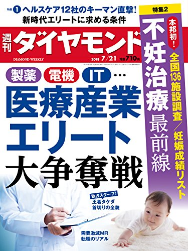 週刊ダイヤモンド 2018年7/21号 [雑誌]