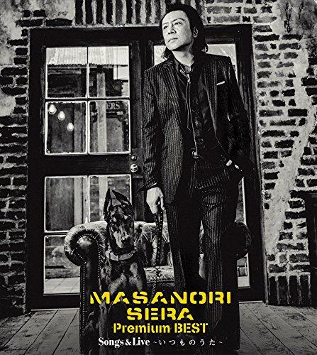 Premium BEST Songs& Live ~いつものうた~(初回生産限定盤)(DVD付)