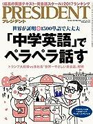PRESIDENT (プレジデント) 2017年4/17号(「中学英語」でペラペラ話す)