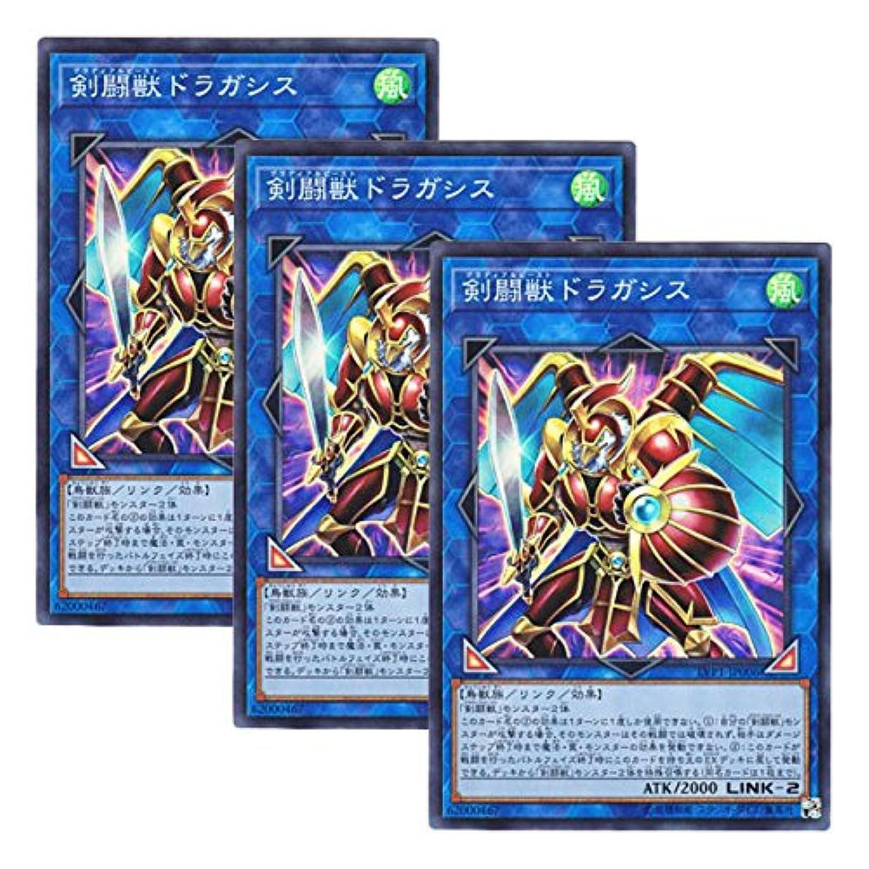 【 3枚セット 】遊戯王 日本語版 LVP1-JP006 剣闘獣ドラガシス (スーパーレア)