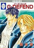 G・DEFEND(45) (冬水社・ラキッシュコミックス) (ラキッシュ・コミックス)