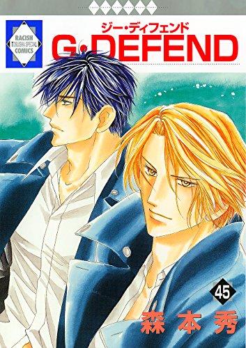 G・DEFEND(45) (冬水社・ラキッシュコミックス) (ラキッシュ・コミックス)の詳細を見る