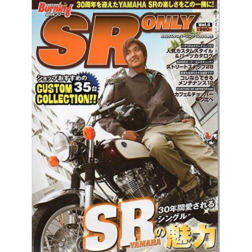 SR ONLY(オンリー) vol.4 2008年 12月号 (月刊カスタムバーニング2008年12月号増刊)