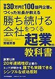 資金30万円から100億円企業をつくった社長が教える 勝ち続ける会社をつくる 起業の教科書