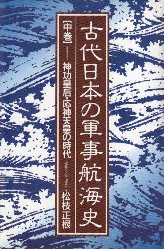 古代日本の軍事航海史〈中巻〉―神功皇后・応神天皇の時代