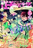 iHertZ band.26 特集「ゾッコン魔法☆」 (ミリオンコミックスiHertZ)