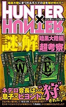 HUNTER×HUNTER 謎×解 暗黒大陸編超考察