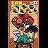 名探偵コナン(33) (少年サンデーコミックス)