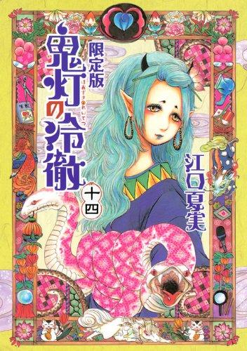 鬼灯の冷徹(14)限定版 (講談社キャラクターズA)